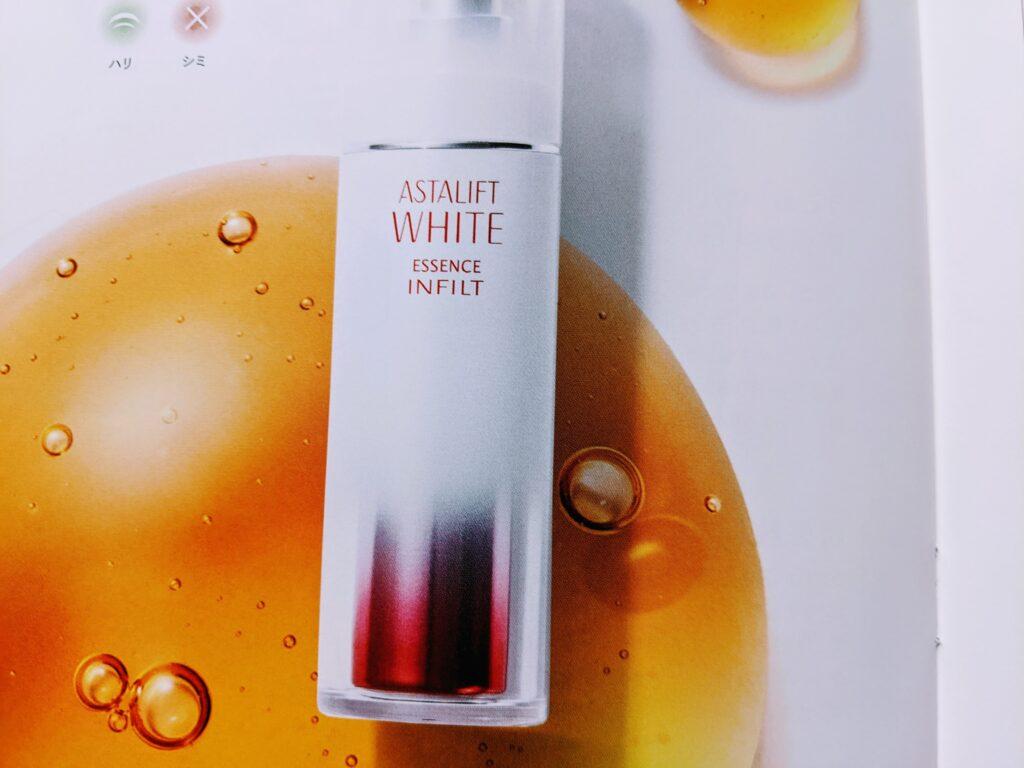 アスタリフトホワイト美容液の写真