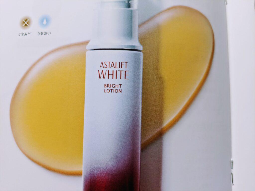 アスタリフトホワイト化粧水の写真